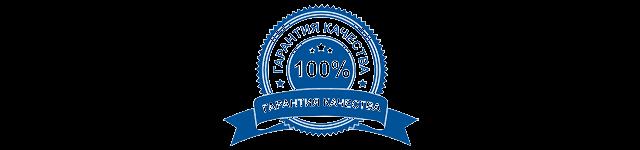 100% гарантия качества на ТО